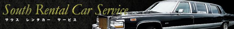 サウスレンタカーサービス